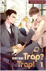 [세트] [BL] Trap? Trap!(트랩? 트랩!) (총2권/완결)
