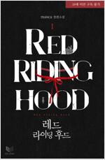 [세트] [BL] Red Riding Hood(레드 라이딩 후드) (총2권/완결)