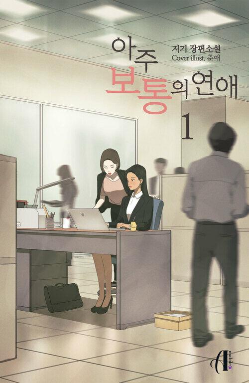 [세트] [GL] 아주 보통의 연애 (외전 포함) (총4권/완결)