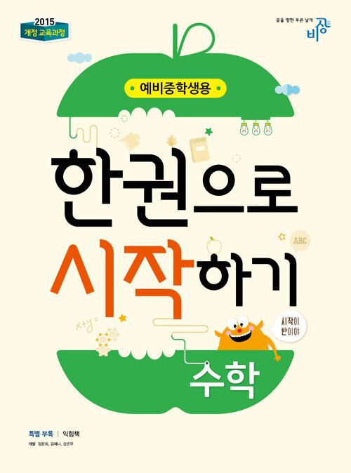 [중고] 한권으로 시작하기 수학 예비중학생 1 (2019년용)