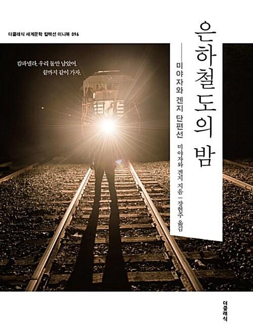 은하철도의 밤 (미니북)