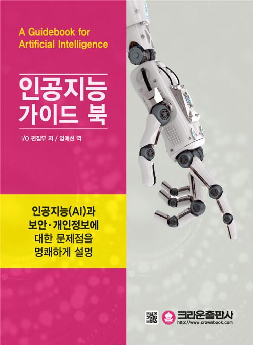 인공지능 가이드북 : 인공지능(AI)과 보안 개인정보에 대한 문제점을 명쾌하게 설명