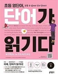 초등 영단어, 단어가 읽기다 Level 3