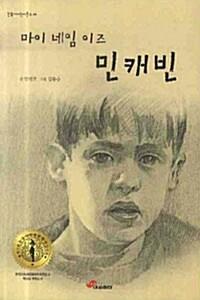 마이 네임 이즈 민 캐빈