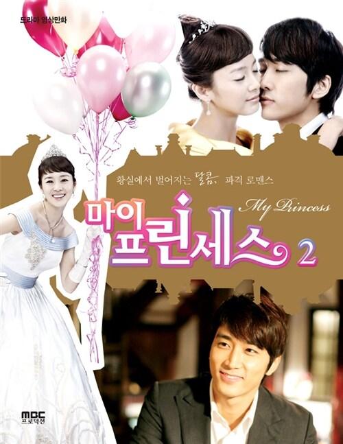 마이 프린세스 드라마 영상만화 2