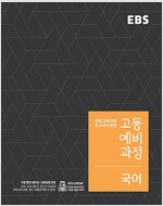 EBS 고등 예비과정 국어 (2019년용)