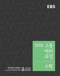 EBS 고등 예비과정 수학 (2020년용)
