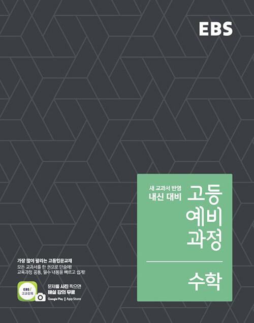 EBS 고등 예비과정 수학 (2021년용)