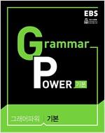 EBS Grammar Power 기본 (2020년용)