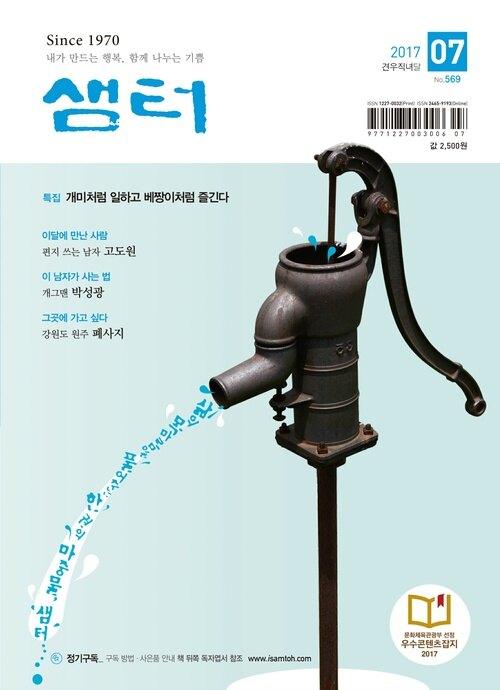 월간 샘터 2017년 07월호
