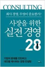 사장을 위한 실전 경영 28 : 기업의 문제를 진단하고 대안을 제시하는 경영 컨설팅