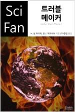 트러블 메이커 - SciFan 제64권