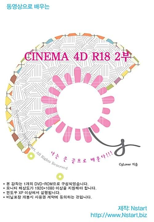 [DVD] 동영상으로 배우는 Cinema 4D R18 2부 - DVD 1장