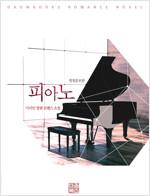 피아노 (개정증보판)