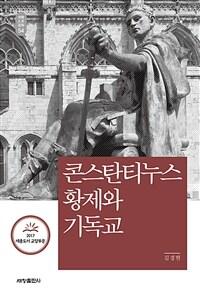 콘스탄티누스 황제와 기독교