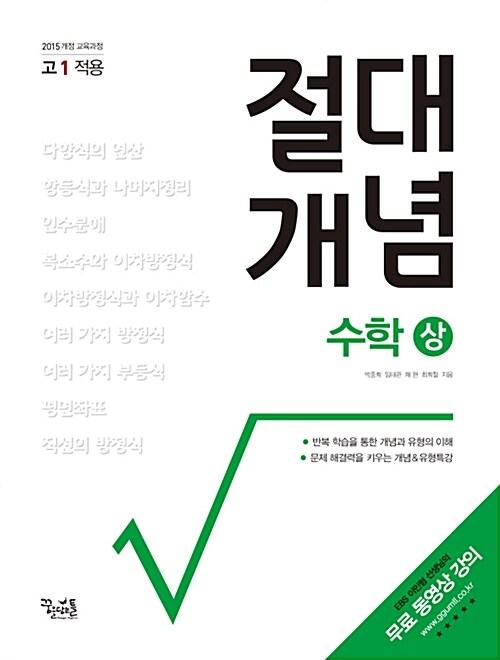절대개념 수학 (상) (2018년 고1용)