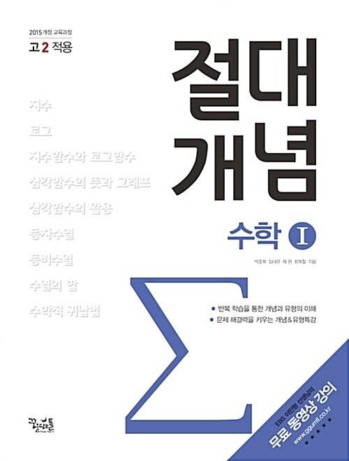 절대개념 수학 1 (2019년 고2용)