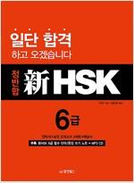 정반합 新HSK 6급