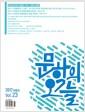 [중고] 문학의 오늘 2017.여름