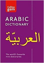Arabic Gem Dictionary : The World's Favourite Mini Dictionaries (Paperback, 2 Revised edition)