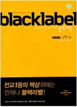 블랙라벨 수학 (상) (2019년용)
