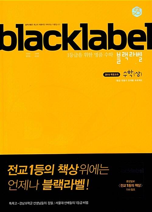 블랙라벨 수학 (상) (2020년용)