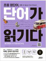 초등 영단어, 단어가 읽기다 Level 4