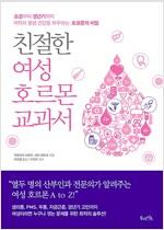 친절한 여성 호르몬 교과서