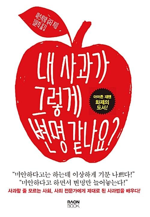 내 사과가 그렇게 변명 같나요