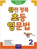 완전 정복 초등 영문법 2 (Student Book + 정답 및 해설 + 단어장 + 기출문제 2회분)