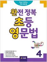 완전 정복 초등 영문법 4 (Student Book + 정답 및 해설 + 단어장 + 기출문제 2회분)