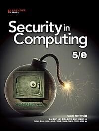 Security in computing : 컴퓨터 보안 바이블