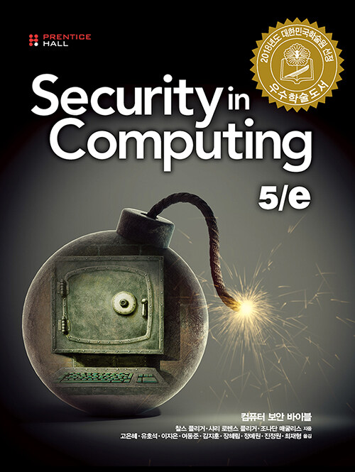 Security in Computing 5/e