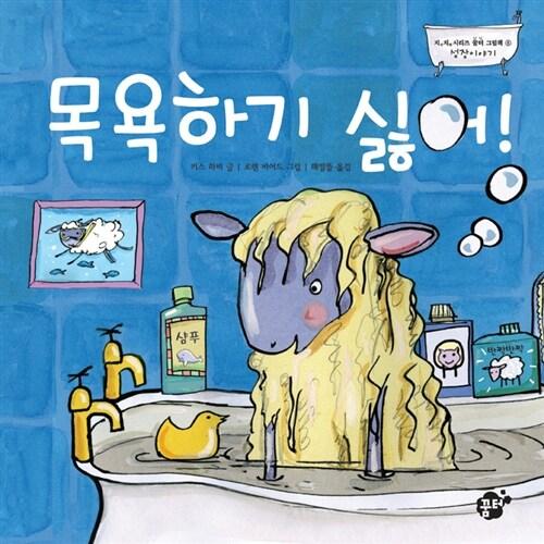 목욕하기 싫어!