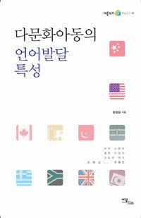 다문화아동의 언어발달 특성