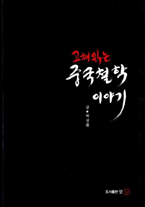 고쳐읽는 중국철학 이야기