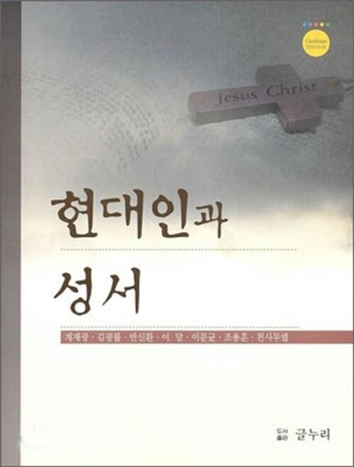 [중고] 현대인과 성서