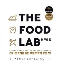 THE FOOD LAB 더 푸드 랩 : 더 나은 요리를 위한 주방 과학의 모든것!