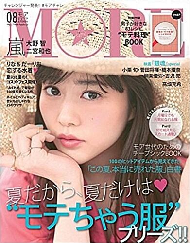 MORE (モア) 2017年 08月號 (雜誌, 月刊) (雜誌, 月刊)