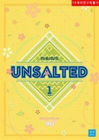 [BL] 언솔티드(Unsalted) 1