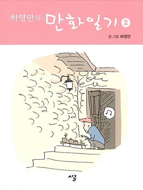 허영만의 만화일기 2