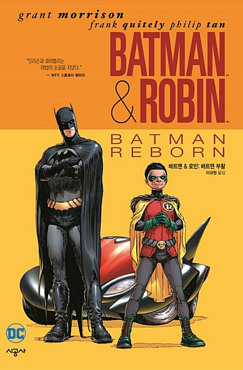 배트맨 & 로빈 : 배트맨 부활