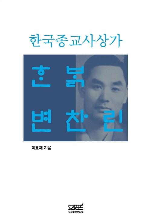 한밝 변찬린 : 한국종교사상가