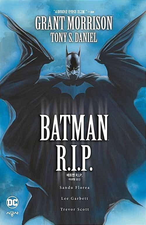 배트맨 R.I.P