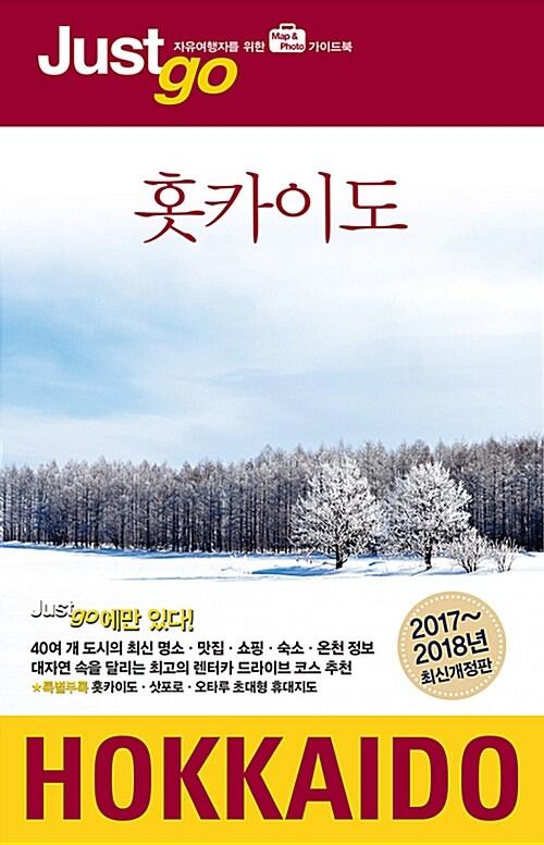 저스트 고 홋카이도 (2017~2018년 최신개정판)