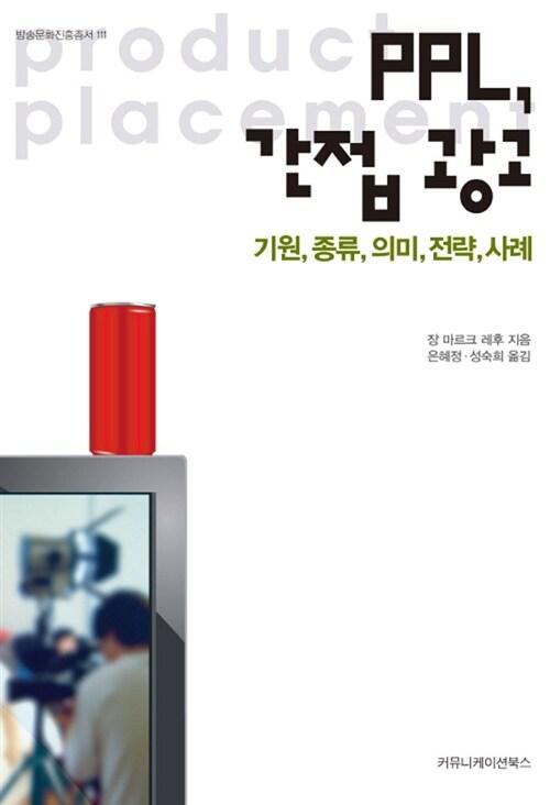 PPL, 간접 광고