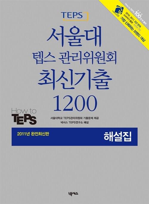 서울대 텝스 관리위원회 최신기출 1200 해설집 (문제집 별매)