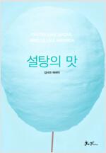 설탕의 맛 : 김사과 에세이