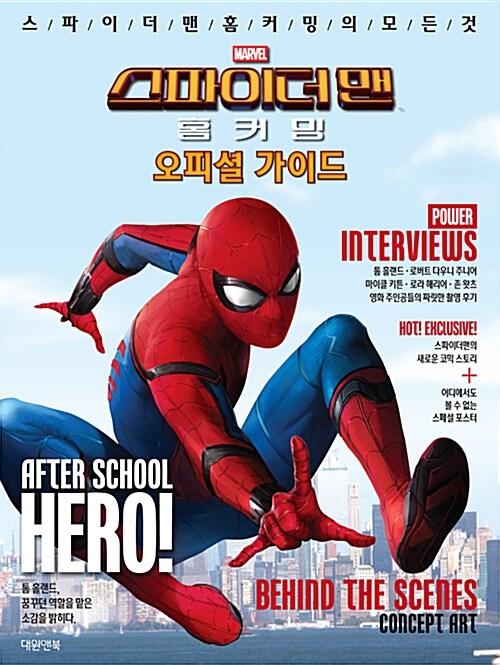 스파이더맨 홈커밍 오피셜 가이드 (포스터 3종)