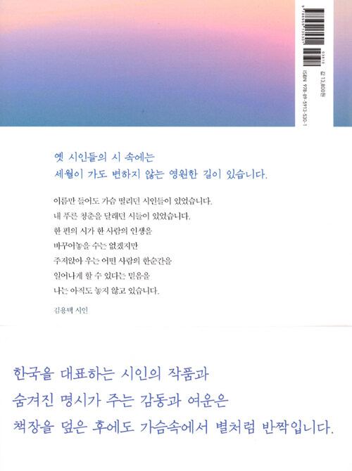 어쩌면 별들이 너의 슬픔을 가져갈지도 몰라 + 클래식 : 김용택의 필사해서 간직하고 싶은 한국 대표시
